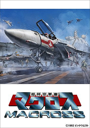 Super Dimension Fortress Macross Complete Edition