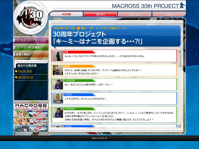 Macross 29 - 01/13/2062