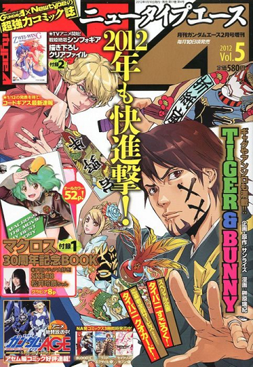 Newtype Ace vol. 5