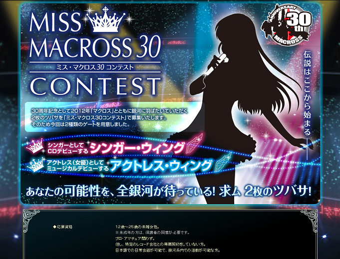 Miss Macross Contest