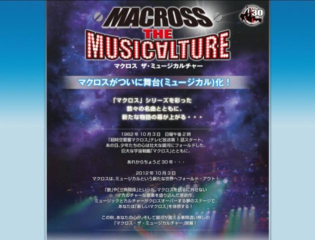 Macross Musicalture