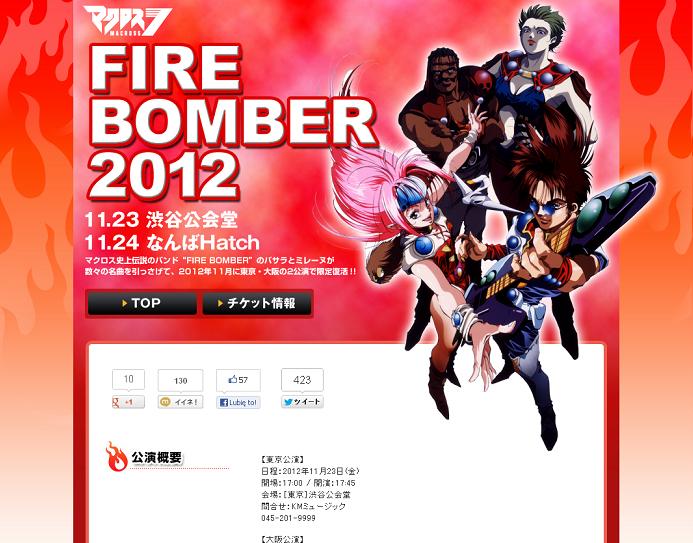 Macross 7 Fire Fomber Macross 30 koncert
