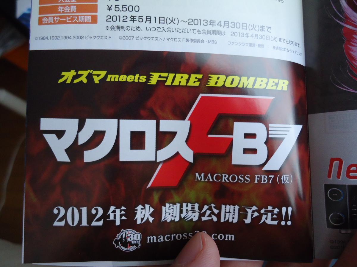 Macross FB7