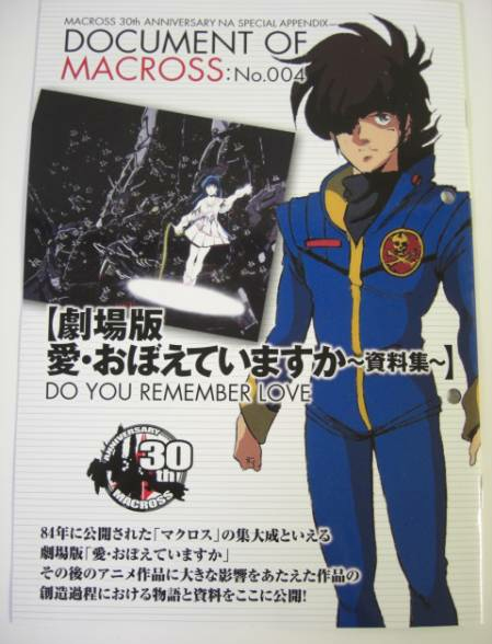 Document of Macross