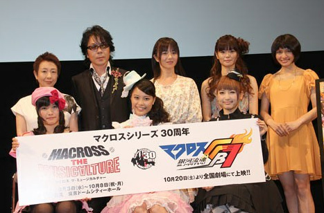 Macross Launch Ceremony