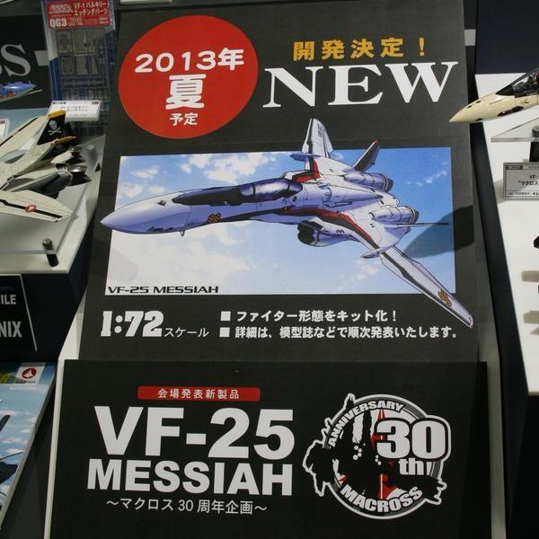 Hasegawa 1/72 VF-25 Messiah
