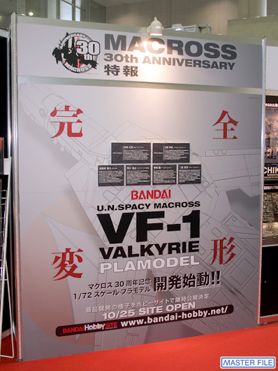 Bandai VF-1 Valkyrie Macross