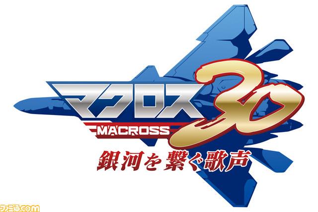 Macross 30 Logo gry
