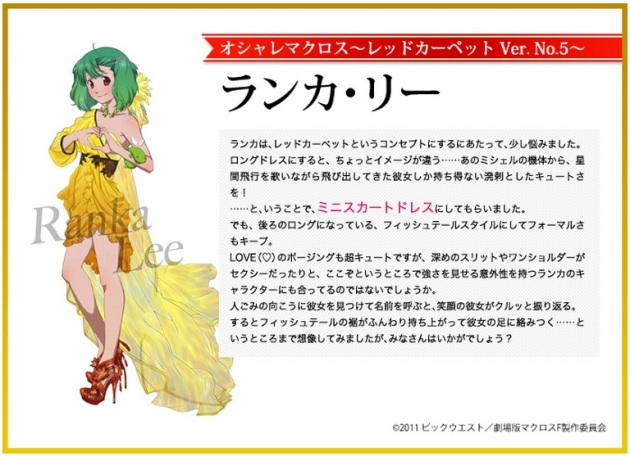Macross Ranka Lee