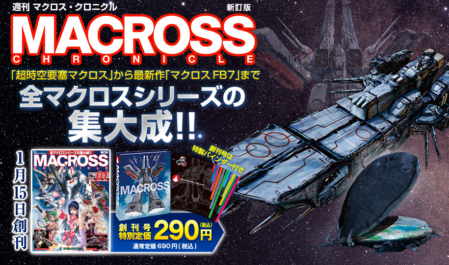 Macross Chronicle 2013