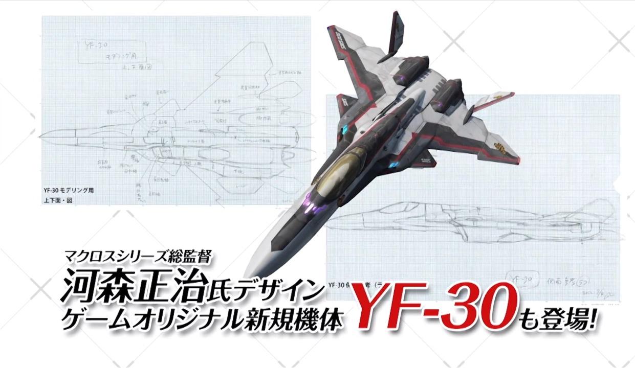 YF-30 Chronos