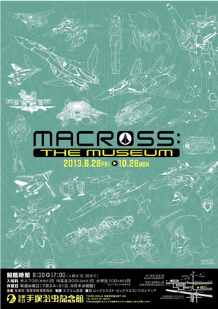 Macross The Museum muzeum japonia