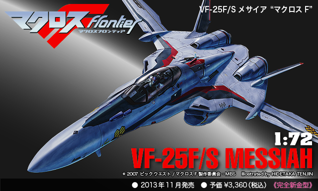 vf-25 messiah