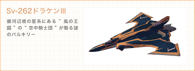 Sv-262