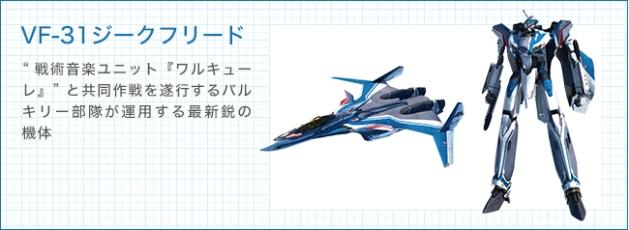 VF-31